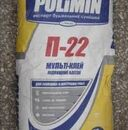 Клей для плитки П-22 клей Polimin (2,5кг)